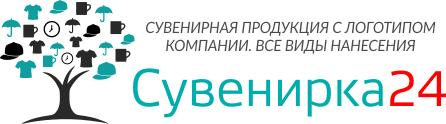 Сувенирка24 - Сувенирная продукция с логотипом.